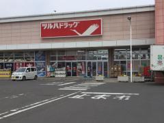 ツルハドラッグ 山田鈎取店