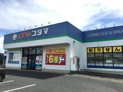 クスリのコダマ山田店