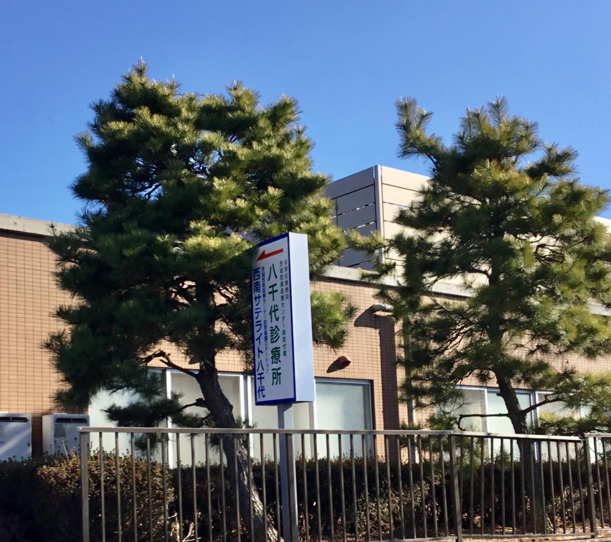 センター 医療 病院 西南 茨城