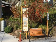 「西の谷第二」バス停留所