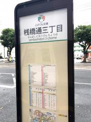 「桟橋通三丁目」バス停留所