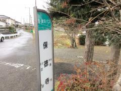 「保徳寺」バス停留所
