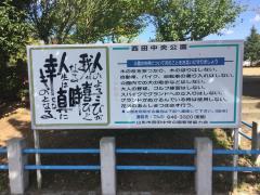 西田中央公園
