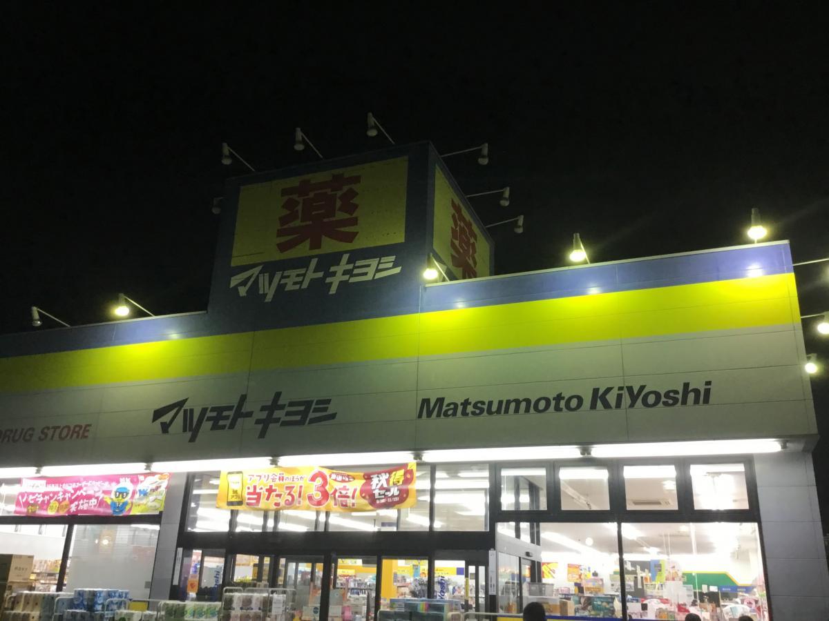 マツモトキヨシドラックストア南越谷七左町店