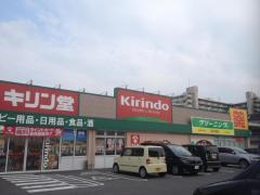 キリン堂 野洲店