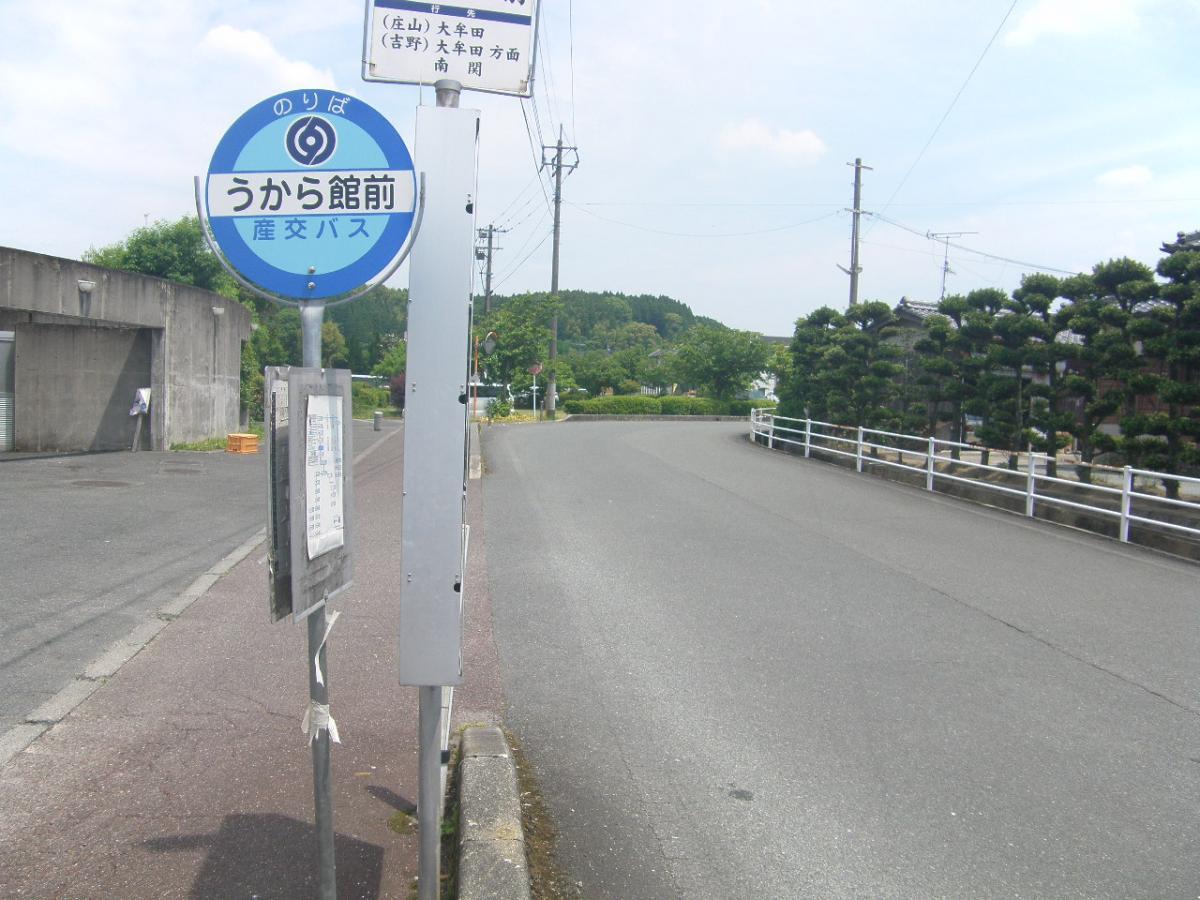 「うから館前」バス停留所