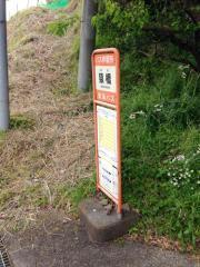 「猿橋」バス停留所