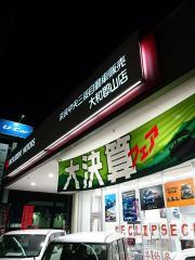 奈良中央三菱自動車販売大和郡山店