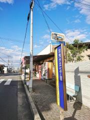 「羽曳ケ丘七丁目」バス停留所