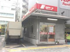 ニッポンレンタカー渋谷駅東口営業所