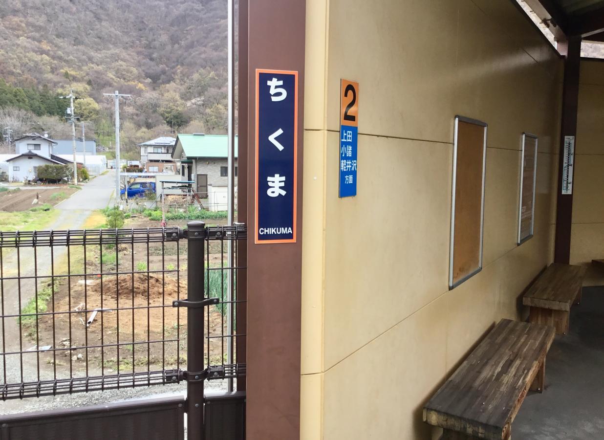 ユキサキナビ】しなの鉄道千曲駅(千曲市寂蒔)