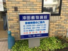 沖田動物病院