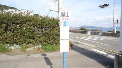 「黒山」バス停留所