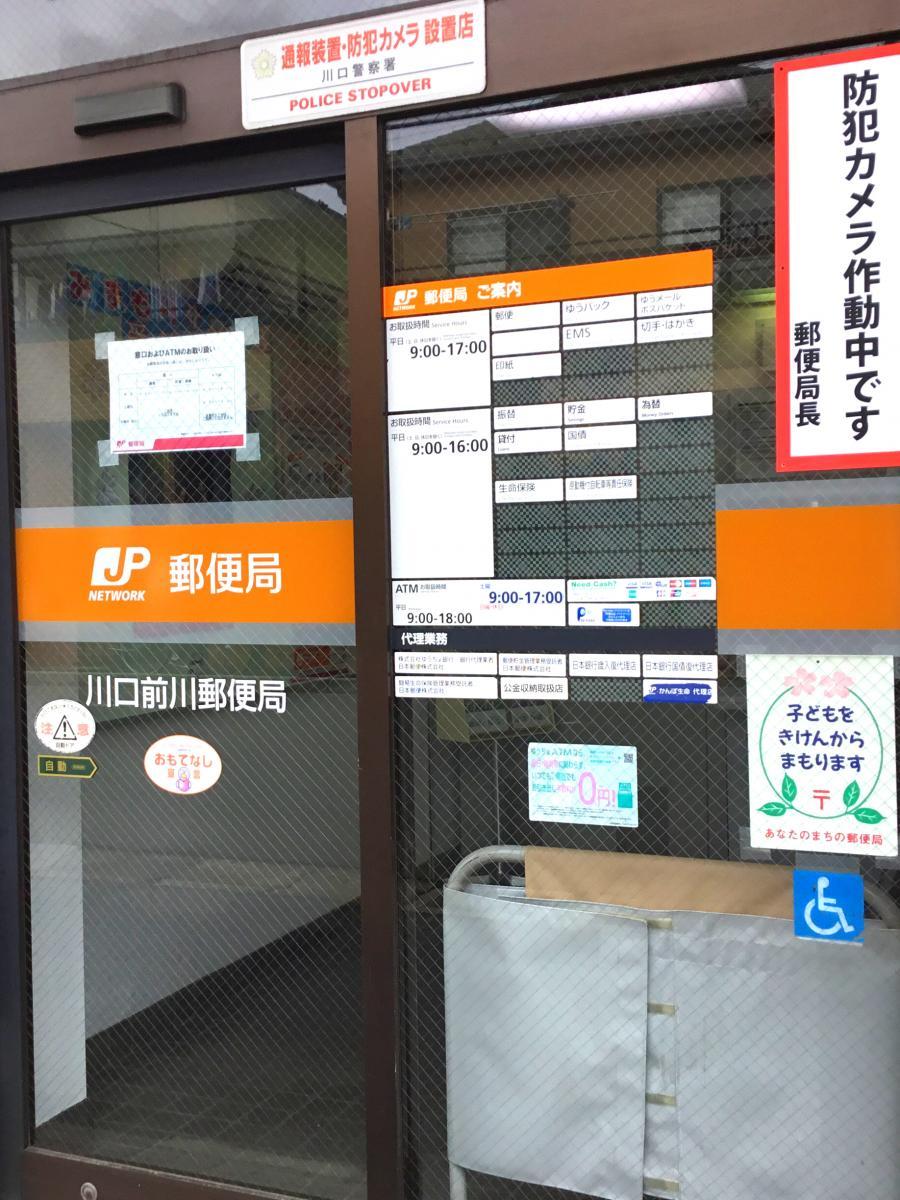 郵便 局 北 川口