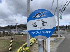 「遠西」バス停留所