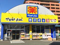 マツモトキヨシ 松島店