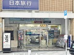 日本旅行 熊本支店