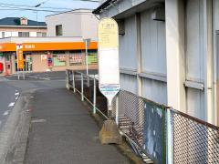 「下酒井」バス停留所