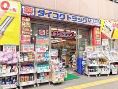 ダイコクドラッグ熊本上通町薬店