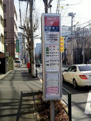 「大新横丁」バス停留所