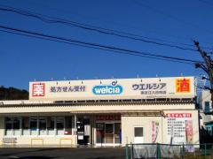 ウエルシア 東近江八日市店