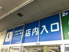ホームセンターコーナン 天王寺店