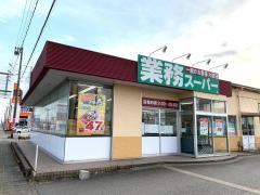 業務スーパー 魚津店
