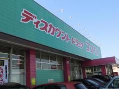 ディスカウントドラッグコスモス 竹田店