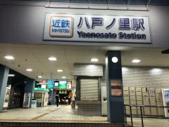 八戸ノ里駅