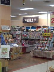未来屋書店 前沢店