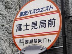 「富士見局前」バス停留所