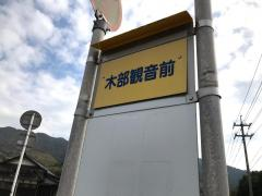「木部観音前」バス停留所