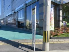 「六枚橋」バス停留所