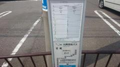 「羽崎」バス停留所