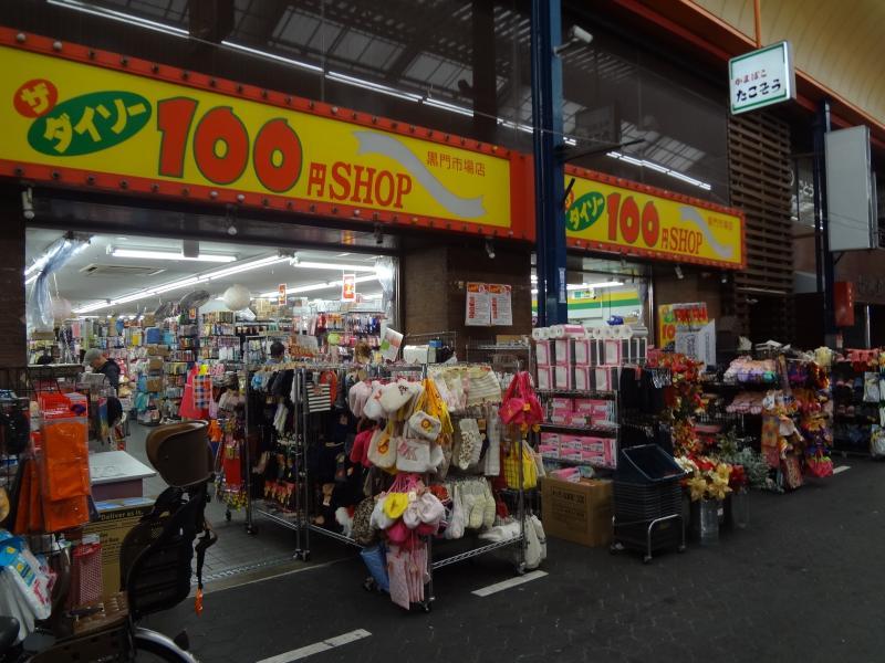 ザ・ダイソー黒門市場店
