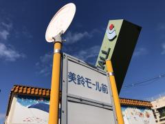 「美鈴モール前」バス停留所