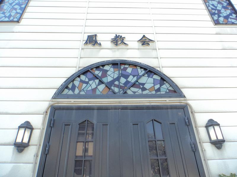 大阪府堺市西区 鳳教会