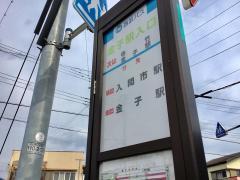 「金子駅入口」バス停留所