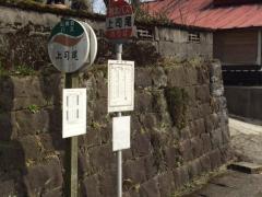 「上司尾」バス停留所