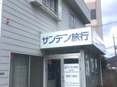 サンデン旅行 下関支店