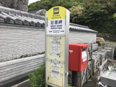 「足摺岬」バス停留所