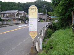 「韮尾根」バス停留所