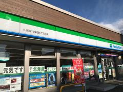 ファミリーマート 札幌南14条西17丁目店