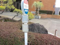 「市農協前」バス停留所
