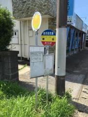「柳田」バス停留所