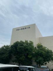 バロー文化ホール(多治見市文化会館)