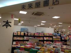 未来屋書店 アスパ高砂店