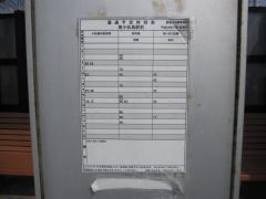 「南小松駅前」バス停留所