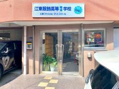 江東服飾高等専修学校