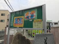 鶴見菊水幼稚園